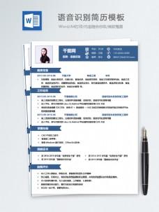 语音识别工程师个人简历模板下载