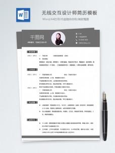 标准无线交互设计师个人简历模板下载