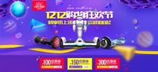 双十二平衡车淘宝海报