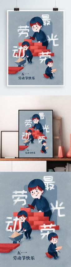 五一劳动节手绘原创插画海报