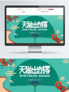 浅色简约天猫出游季电商banner