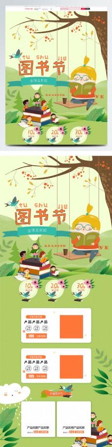 可爱图书节全民读书日儿童书籍店铺首页