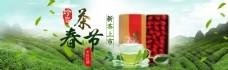 春茶叶淘宝海报