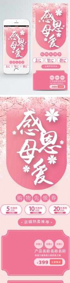 粉色樱花浪漫背景感恩母爱母亲节移动端电商淘宝首页模板