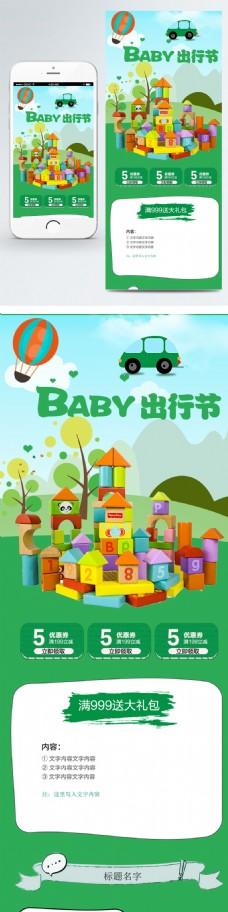 电商淘宝宝宝出行季促销绿色卡通首页模板