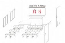 教室简笔画