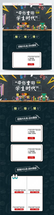 黑色卡通电商促销校园季淘宝首页促销模版