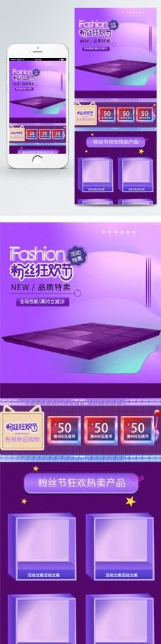 天猫粉色节紫色背景无线首页设计模板