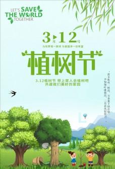 植樹節環保公益海報節約資源ps