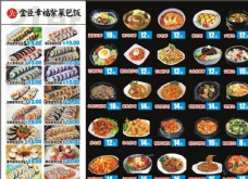 菜包饭海报 紫菜包饭广告