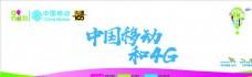 中国移动柜台贴和4G