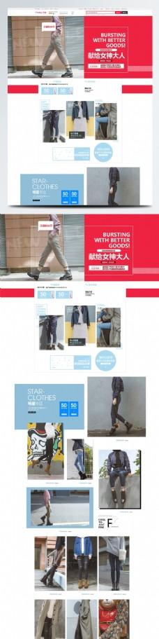 天猫淘宝电商促销天猫粉丝节首页模板