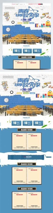 蓝色小清新校园季淘宝首页促销模板