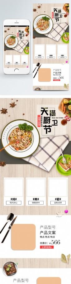 天猫厨卫节食品无线首页设计模板