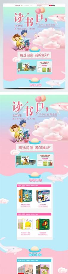 儿童读书日卡通可爱电商首页