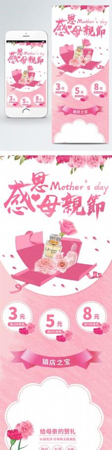 电商感恩母亲节小清新粉色唯美移动端首页