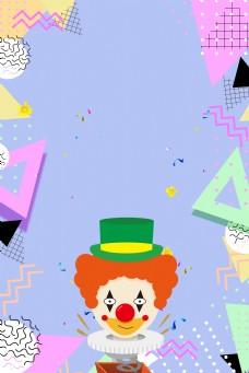 创意几何卡通小丑愚人节广告海报