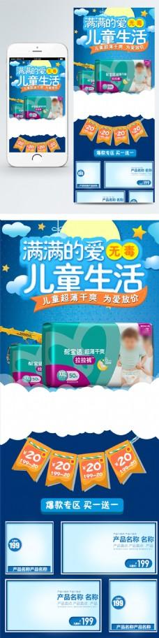 儿童生活节蓝色婴儿用品卡通风移动端首页
