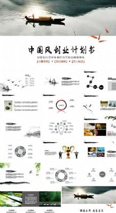中国风PPT  水墨画PPT