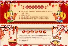 红色中国风梅花元旦新春放假通知