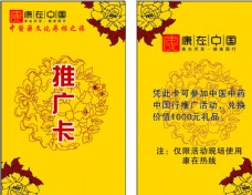 推廣卡 康在中國 醫藥卡片
