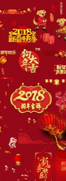 2018狗年大吉海报素材