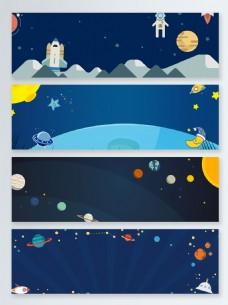 卡通星球星空banner海报背景