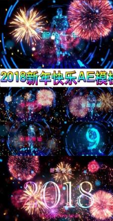2018新年快乐倒计时AE模板