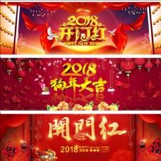 春节 2018 海报 宣传