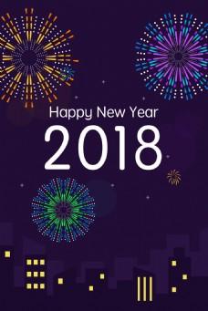 矢量简约炫彩紫色2018新年海报