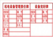 机电设备管理责任  设备完好牌