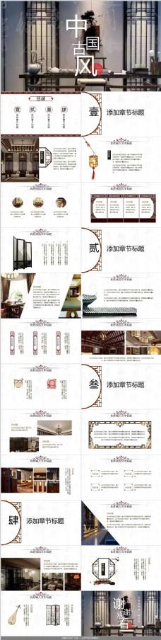 中国古风房屋设计通用ppt模板