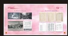 粉色画册内页设计