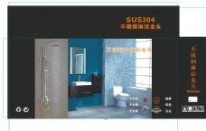 卫浴 淋浴 花洒 浴室