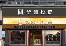 高端珠宝专卖店门头设计