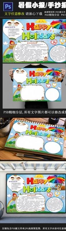 快乐暑假小报手抄报PSD模板