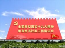红色文化主题墙
