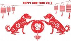 2018狗年春节剪纸艺术