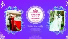 婚禮 紫色系 側背景