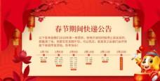 春节放假安排发货通知公告模板