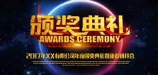 年会颁奖典礼舞台背景图片下载