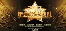 年会颁奖典礼海报背景图片下载