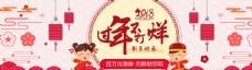 中式古典過年不打烊年貨節海報設