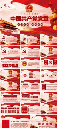 解读中国共产党章程PPT