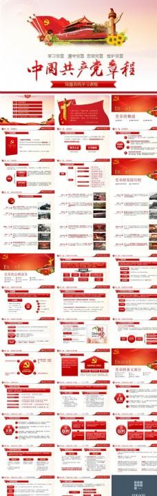 中国共产党章程两学一做ppt