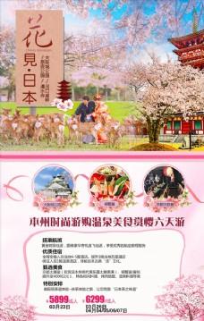 花见日本 樱花海报