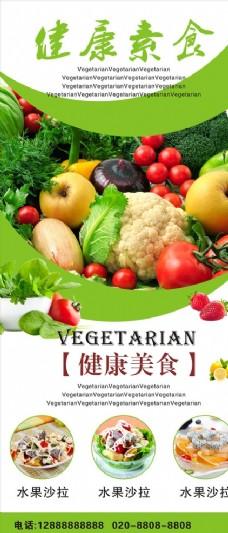 蔬菜水果 展架