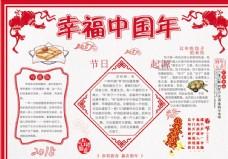 2018狗年小报幸福中国年