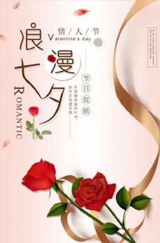 温馨浪漫七夕情人节促销海报