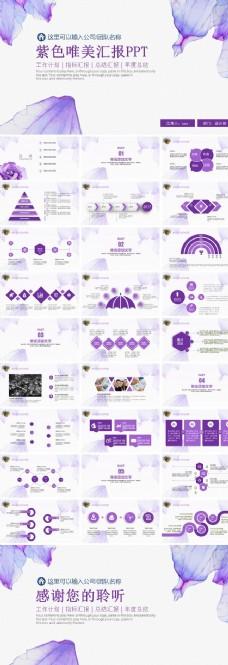 紫色唯美日系工作汇报PPT模板